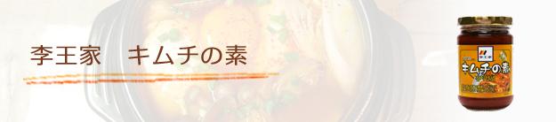 李王家 キムチの素